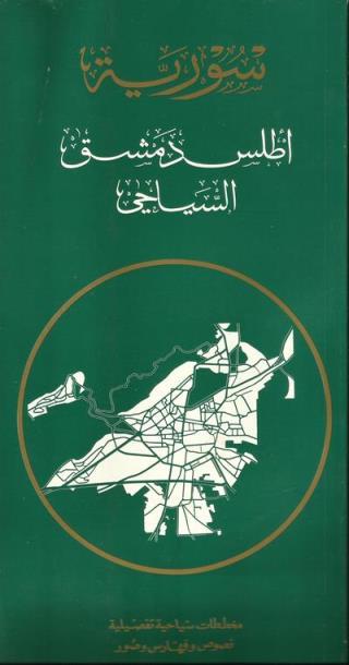 أطلس دمشق السياحي3