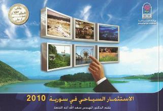 كتاب الاستثمار السياحي 2010 مصغر 2