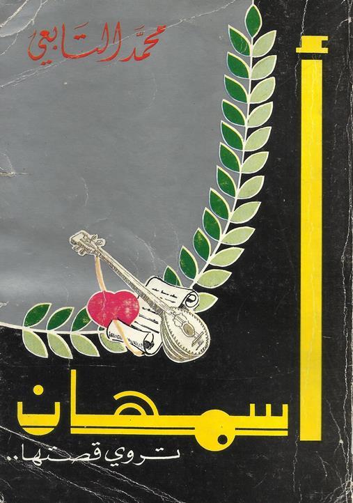 صورة كتاب أسمهان تروي قصتها مصغرة