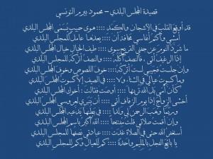 قصيدة المجلس البلدي – محمود بيرم التونسي
