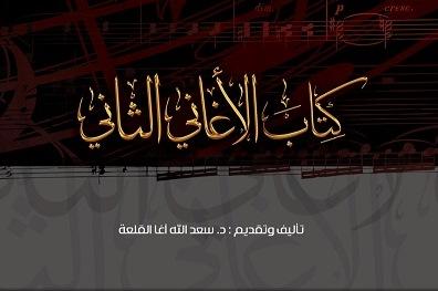 كتاب أسمهان-العنوان مع المؤلف