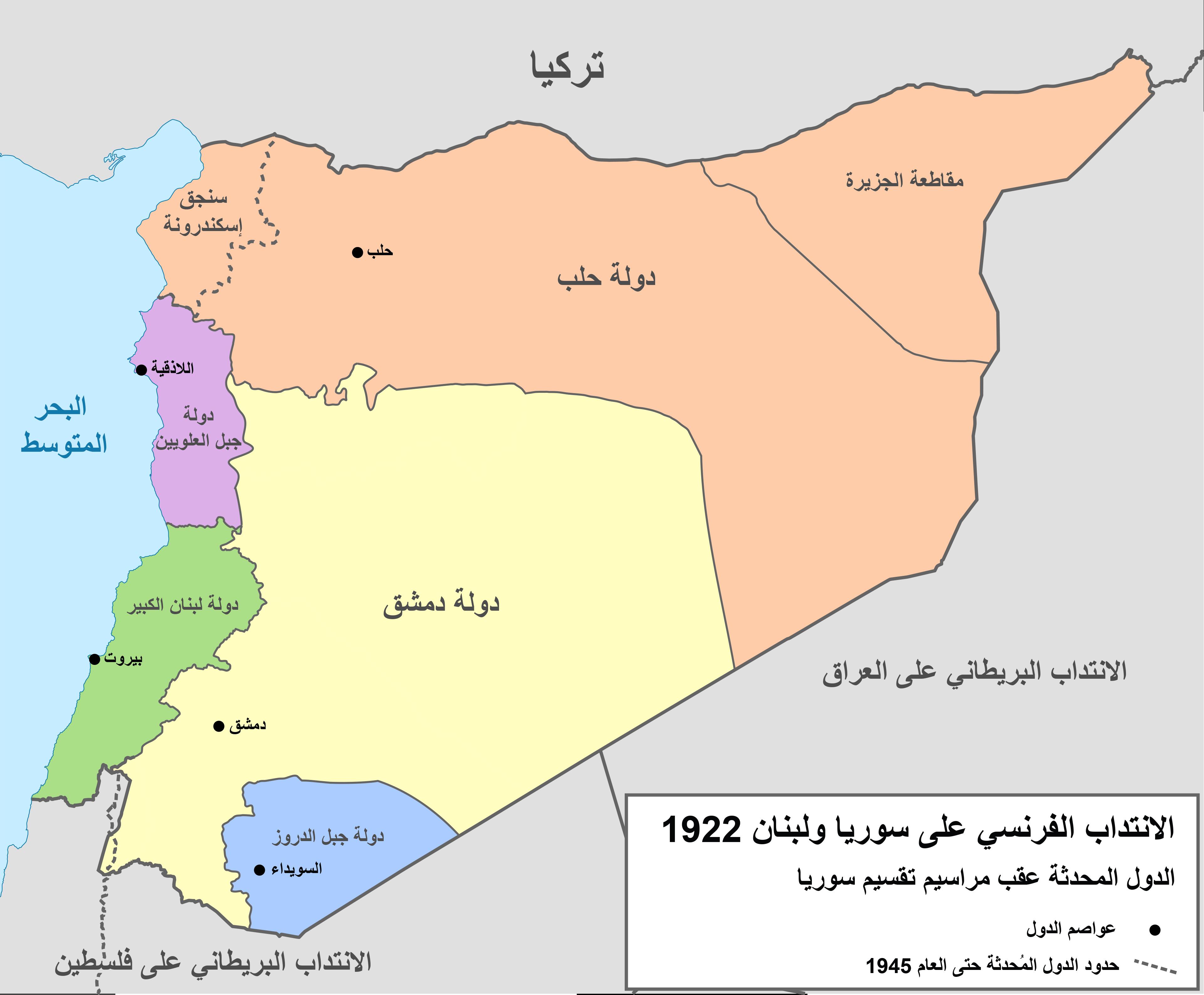 الدويلات السورية ولواء اسكندرون و لبنان الكبير حسب تقسيمات الجنرال غورو