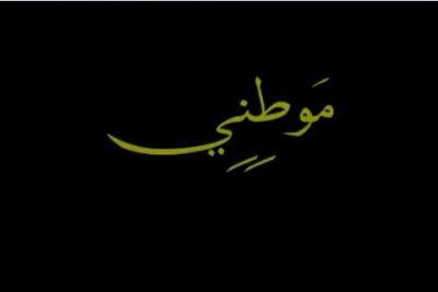 صوِّت لألحان الأخوين فليفل في كتاب الأغاني الثاني : نشيد موطني ضمن أهم 100 أغنية عربية