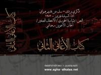 صوِّت لأغاني فيروز في كتاب الأغاني الثاني : ذكرى بردى مع بشارة الخوري ضمن أهم 100 أغنية عربية