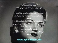 صوِّت لأغاني أسمهان في كتاب الأغاني الثاني : عليك صلاة الله وسلامه ضمن أهم 100 أغنية عربية