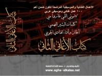 صوِّت لأغاني الهادي الجويني في كتاب الأغاني الثاني : لاموني اللي غاروا مني ضمن أهم 100 أغنية عربية