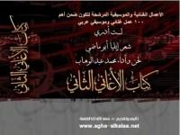 صوَِت لأغاني محمد عبد الوهاب في كتاب الأغاني الثاني : قصيدة لست أدري ضمن أهم 100 أغنية عربية