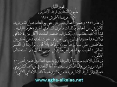 صوِّت لأغاني فريد الأطرش في كتاب الأغاني الثاني : نجوم الليل – كاملة ضمن أهم 100 أغنية عربية