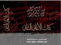 صوِّت لأغاني أم كلثوم في كتاب الأغاني الثاني : أراك عصي الدمع ألحان رياض السنباطي ضمن أهم 100 أغنية عربية