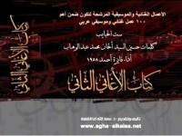 صوِّت لأغاني فايزة أحمد في كتاب الأغاني الثاني : ست الحبايب ألحان محمد عبد الوهاب ضمن أهم 100 أغنية عربية