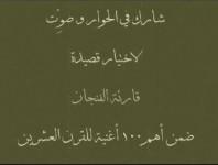 صوِّت لأغاني عبد الحليم حافظ في كتاب الأغاني الثاني : قارئة الفنجان ضمن أهم 100 أغنية عربية