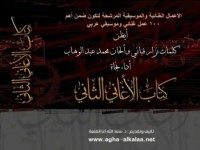 صوِّت لأغاني نجاة في كتاب الأغاني الثاني : قصيدة أيظن ضمن أهم 100 أغنية عربية