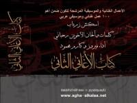 صوِّت لأغاني فيروز في كتاب الأغاني الثاني : اسكتش زرياب مع كارم محمود ضمن أهم 100 أغنية عربية