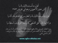 صوِّت لأغاني فيروز في كتاب الأغاني الثاني : قصيدة أقول وآنست بالليل نارا ضمن أهم 100 أغنية عربية