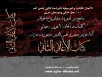 صوِّت لأغاني فيروز في كتاب الأغاني الثاني : الصورة الغنائية راجح مع نصري شمس الدين و جوزيف عازار ضمن أهم 100 أغنية عربية
