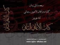 صوِّت لأغاني فيروز في كتاب الأغاني الثاني : رجعت ليالي زمان ضمن أهم 100 أغنية عربية