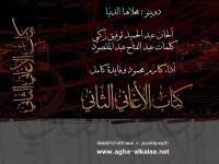صوِّت لأغاني كارم محمود في كتاب الأغاني الثاني : دويتو محلاها الدنيا مع فايدة كامل ضمن أهم 100 أغنية عربية