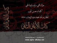 صوِّت لأغاني محمد عبد الوهاب في كتاب الأغاني الثاني : موال اللي راح راح ياقلبي ضمن أهم 100 أغنية عربية