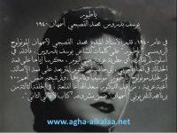 صوِّت لأغاني أسمهان في كتاب الأغاني الثاني : يا طيور من ألحان محمد القصبجي ضمن أهم 100 أغنية عربية